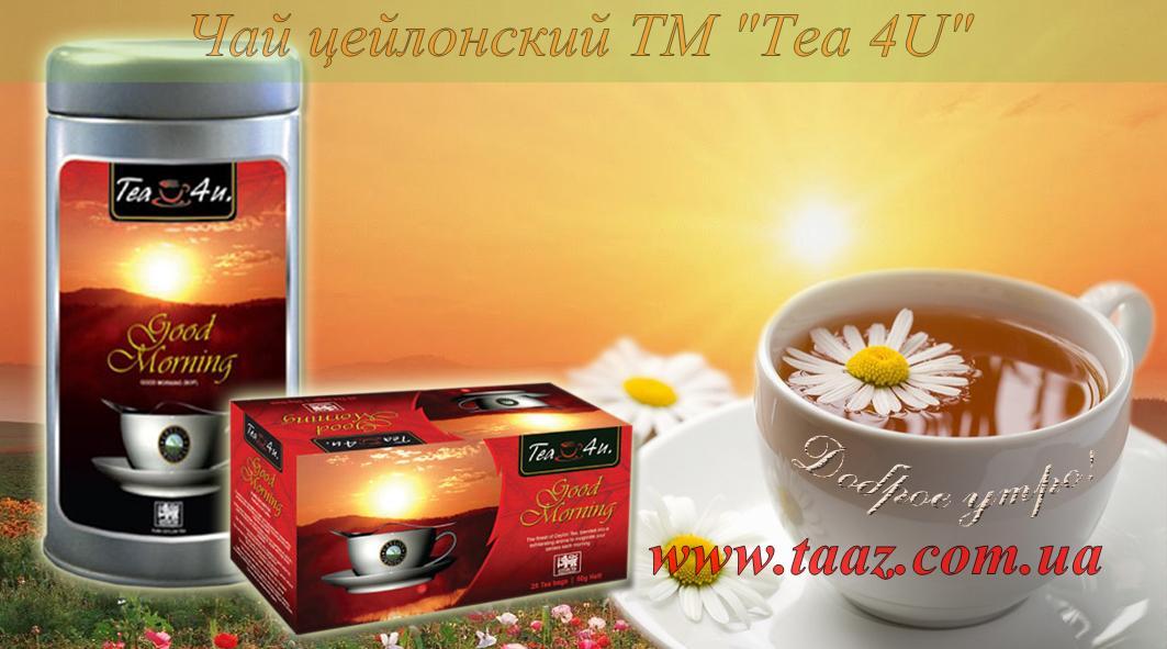Производители чай в украине от производителя
