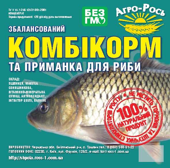 рыбный комбикорм как прикормка для рыб на