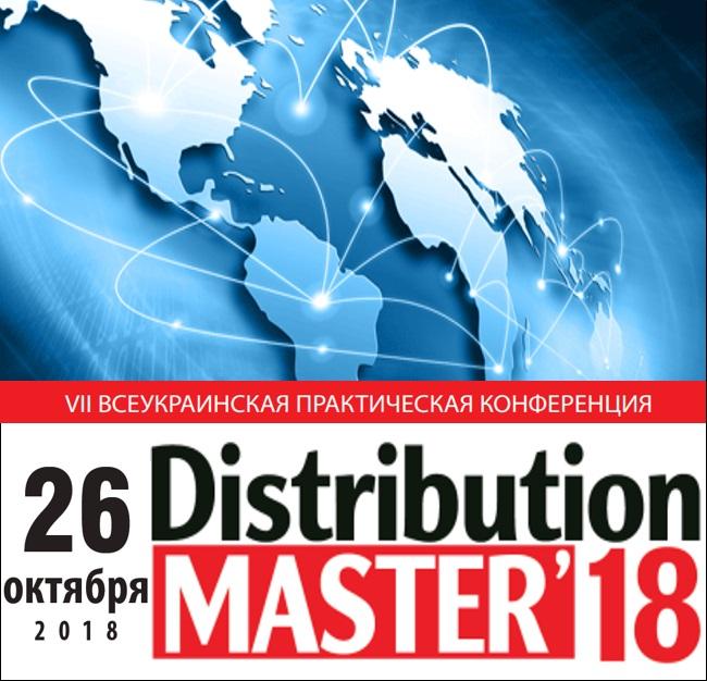 VII Всеукраинская практическая конференция Distribution Master - 2018